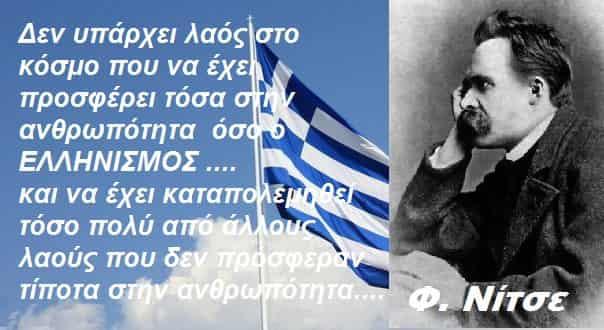 Νίτσε- Γιατί τόσο Μίσος για τους Έλληνες...