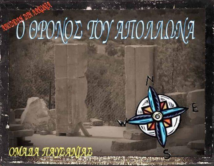 Αμύκλαι-Σπάρτη - Ο Άγνωστος Θρόνος του Απολλωνα