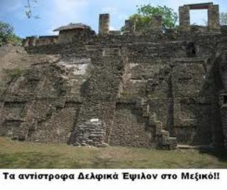 Τοιχοδομή αρχαίου κτιρίου στο Μεξικό, όπου τα ανεστραμμένα Ε παρουσιάζονται ταυτόχρονα και στην αρχαϊκή και στην σύγχρονη γραφή τους.