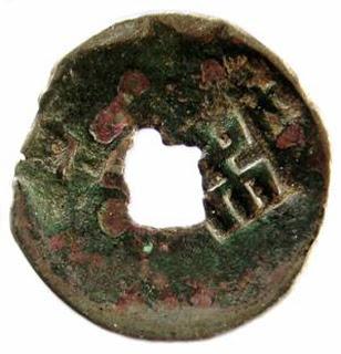 Αρχαίο Κινέζικο νόμισμα που βρίσκεται στο μουσείο της Σαγκάης, με το ЭIЄ στην μία όψη του