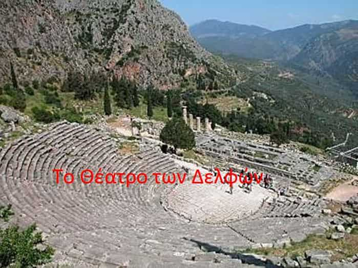 ΔΕΛΦΟΙ. Η ΙΕΡΗ ΓΗ: Ο Απόλλωνας Ζει Ακόμα Εδώ!!! Συγκλονιστικό Φωτογραφικό Υλικό!!!