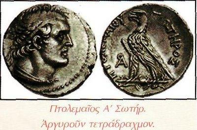 Πτολεμαίος Σωτήρ