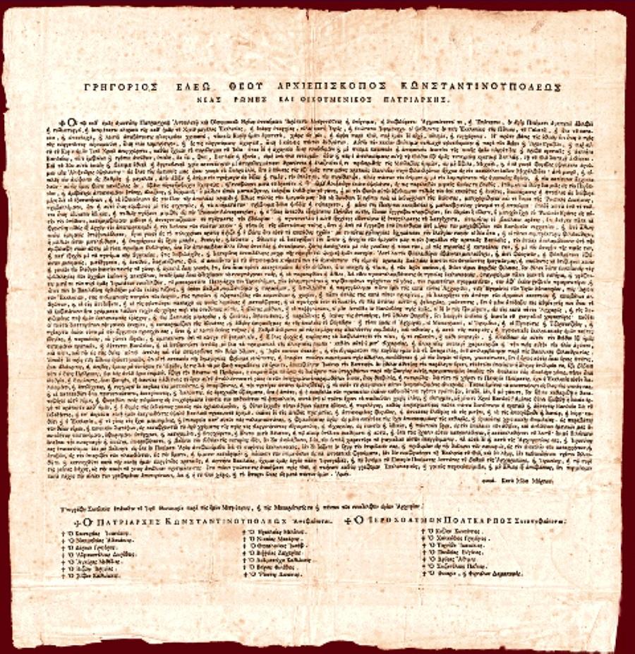 Ο αφορισμός της Επανάστασης του 1821 από την Εκκλησία