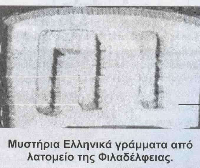 Ελληνικά Γράμματα Ηλικίας 500-600 εκατομμύρια ετών Βρέθηκαν σε Λατομείο της Αμερικής.