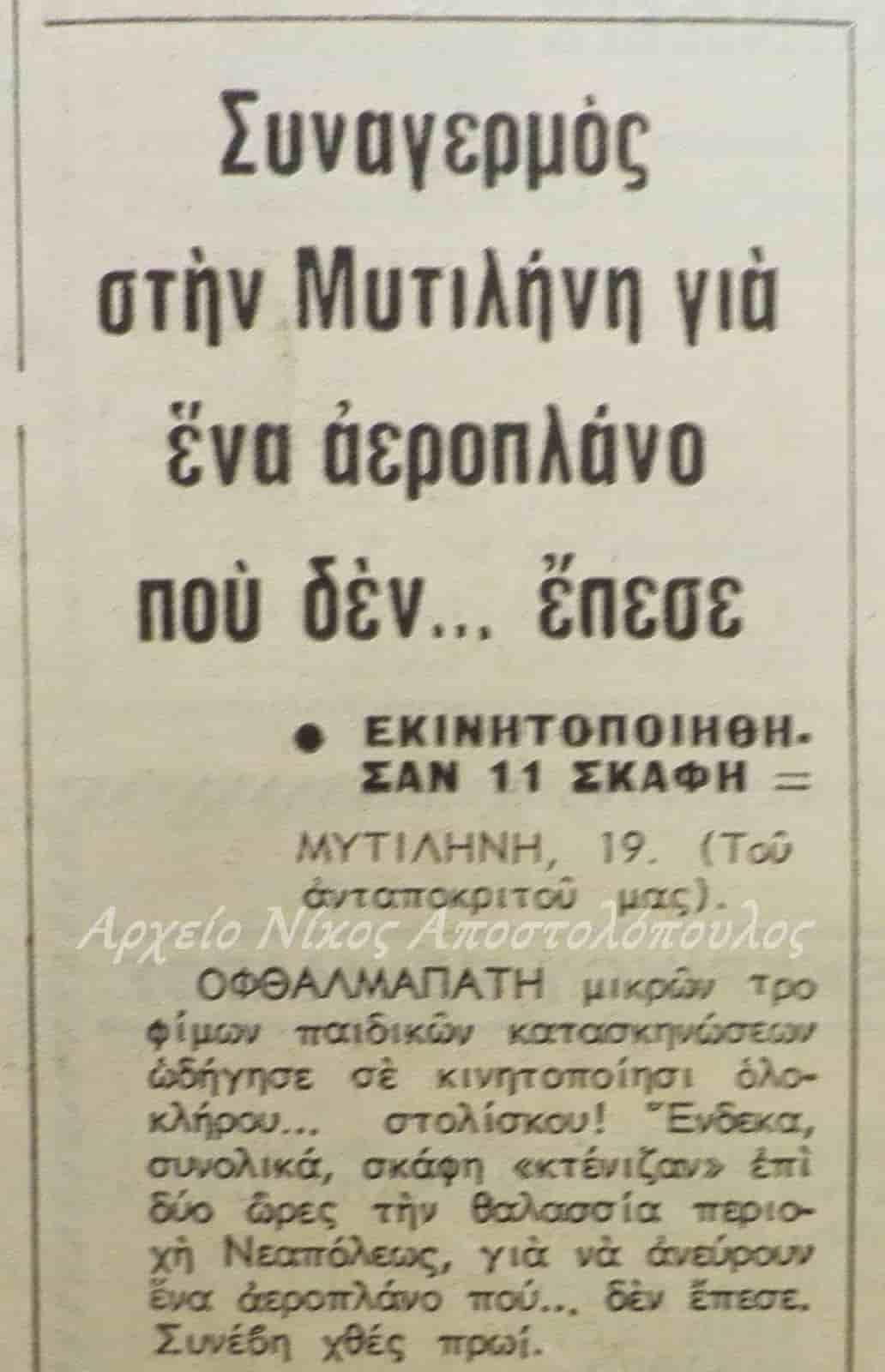 Άγνωστα Υποβρύχια Αντικείμενα στις Ελληνικές Θάλασσες