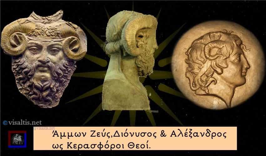 ΔΙΟΝΥΣΟΣ κ ΑΛΕΞΑΝΔΡΟΣ - Οι Πρώτοι Έλληνες Παγκοσμιοποιητές