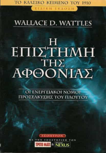 Η Επιστήμη του Πλούτου και της Αφθονίας...!!!