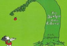 """«Το δέντρο που έδινε»: Ενα από τα καλύτερα παραμύθια που θα μπορουσε να διαβάσει ενα παιδί …και ίσως ένας ενήλικας, στις μερες μας!!!! """"Μια φορά κι έναν καιρό ήταν μια μηλιά η οποία αγαπούσε πολύ ένα αγοράκι.Και κάθε μέρα το αγόρι ερχόταν μάζευε τα φύλλα του, και έφτιαχνε στέμματα παριστάνοντας τον βασιλιά του δάσους. Σκαρφάλωνε στον κορμό του και στα κλαδιά του, τρώγοντας τους καρπούς του. Και έπαιζαν κρυφτό. Κι όταν κουραζόταν το αγόρι πλάγιαζε στη σκιά του δέντρου. Και το αγόρι αγαπούσε την μηλιά πάρα πολύ. Και η μηλιά ήταν ευτυχισμένο. Μα ο χρόνος περνούσε. Και το αγόρι μεγάλωσε. Και το δέντρο έμενε συχνά μόνο του. Τότε μια μέρα το αγόρι ήρθε στο δέντρο και το δέντρο είπε : """"Έλα, αγόρι, έλα και σκαρφάλωσε στον κορμό μου, κάνε κούνια στα κλαδιά μου και φάε τα μήλα μου και παίξε στον ίσκιο μου και γίνε ευτυχισμένο."""" """"Είμαι πολύ μεγάλο για να σκαρφαλώνω και να παίζω"""", απάντησε το αγόρι. """"Θέλω να αγοράζω πράγματα και να περνάω καλά. Θα ήθελα κάποια χρήματα. Μπορείς να μου δώσεις μερικά;"""" """"Λυπάμαι"""", είπε το δέντρο, """"αλλά δεν έχω χρήματα. Μόνο φύλλα και μήλα έχω. Πάρε τα μήλα μου, Αγόρι, και πούλησέ τα στην πόλη. Έτσι θα κερδίσεις χρήματα και θα είσαι ευτυχισμένο."""" Και το αγόρι σκαρφάλωσε στο δέντρο και αφού μάζεψε τα μήλα του τα πήρε μαζί του. Και το δέντρο ήταν ευτυχισμένο. Αλλά το αγόρι έμεινε μακριά από το δέντρο για πολύ καιρό…και το δέντρο ήταν δυστυχισμένο. Και τότε, μια μέρα, το αγόρι ήρθε πάλι πίσω και το δέντρο τραντάχτηκε από τη χαρά του και είπε: """"Έλα, Αγόρι, σκαρφάλωσε στον κορμό μου και τραμπαλίσου στα κλαδιά μου και γίνε ευτυχισμένο."""" Έχω πολλές δουλειές για να σκαρφαλώνω σε δέντρα"""", είπε το αγόρι. """"Θέλω ένα σπίτι για να με ζεσταίνει"""", είπε. """"Θέλω μια γυναίκα και θέλω και παιδιά, γι' αυτό χρειάζομαι ένα σπίτι. Μπορείς εσύ να μου δώσεις ένα σπίτι;"""" """"Δεν έχω σπίτι να σου δώσω"""", απάντησε το δέντρο. """"Το δάσος είναι το σπίτι μου, αλλά μπορείς να κόψεις τα κλαδιά μου και να χτίσεις ένα σπίτι. Τότε θα είσαι ευτυχισμένος."""" Και έτσι το αγόρι έκοψε τα κλαδιά του """