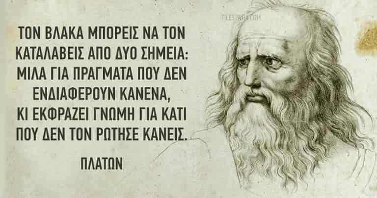 40 από τα Καλύτερα Γνωμικά του Πλάτωνος. Μια Σοφία Αιώνων  13 11 2015 -  12 00  d57c1367076