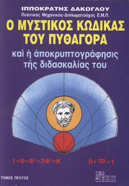 Ο ΜΥΣΤΙΚΟΣ ΚΩΔΙΚΑΣ του ΠΥΘΑΓΟΡΑ (βιβλίο)