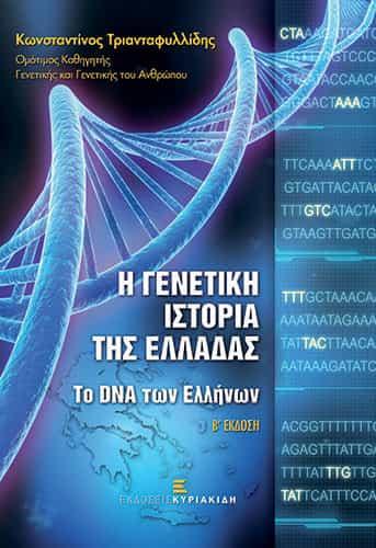 Ο γενετιστής Κ. Τριανταφυλλίδης