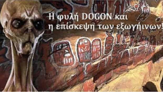 Η Φυλή Ντόγκον και η Επίσκεψη των Εξωγήινων