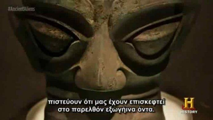 Παρενέβησαν Εξωγήινοι σε Ιστορικές Στιγμές-Κλειδιά; (History channel)