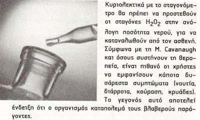 """Οξυζενέ - Η Απαγορευμένη """"θαυματουργή"""" θεραπεία, ακόμη και του Καρκίνου! ! !"""