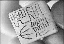 Σφραγίδα σε αρχαίο τάφο Κινέζου με το όνομά του στα ελληνικά!!!