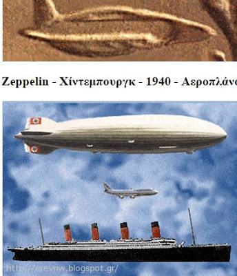 zepelin