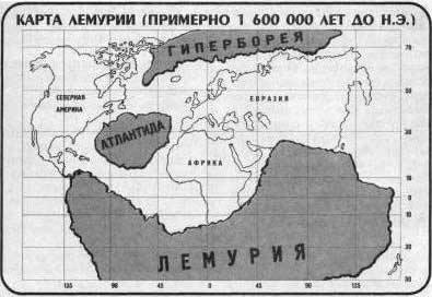 Χάρτης Γαίας με Υπερβορεία, Ατλαντίδα, Λεμουρία