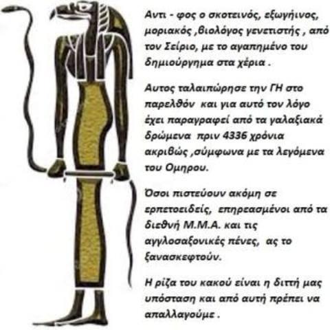 Άντιφος-Ο Όμηρος Εξηγεί την Παρουσία των Ερπετοειδών στον Πλανήτη μας