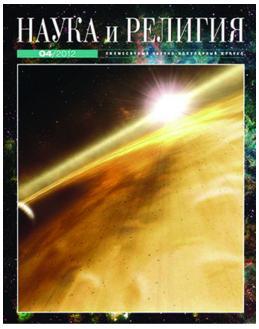 Το ρωσικό περιοδικό Επιστήμη και Θρησκεία, Απρίλιος 2012.