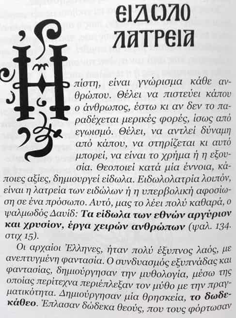 Οι Δώδεκα Θεοί του Ολύμπου ήταν Υπαρκτά Όντα...