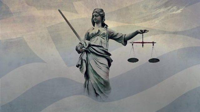 Νέμεσις - Δικαιοσύνη