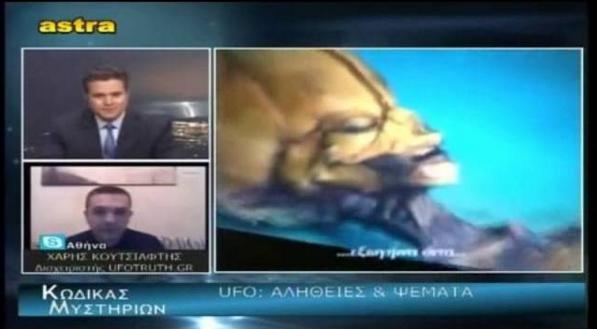 UFO - Αλήθειες & ψέμματα! (video)