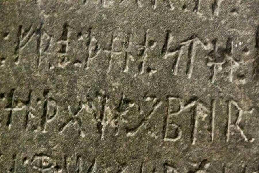 Η Επιγραφή των Μινύων στην Μινεσότα (ΗΠΑ) 5.000 πριν;