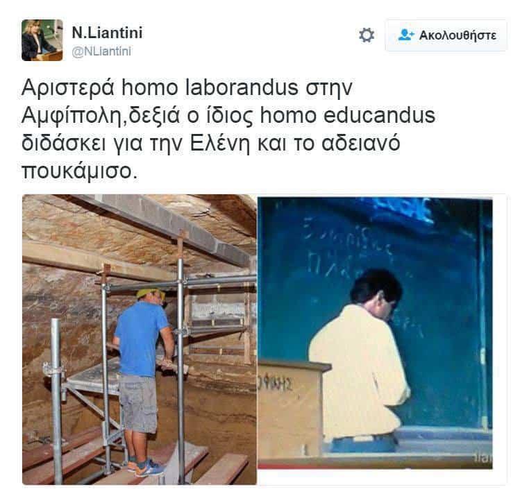 Ζει ο καθηγητής Δημήτρης Λιαντίνης;