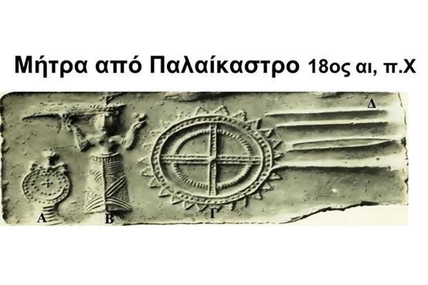 Ήξεραν τα πάντα για το σύμπαν οι Αρχαίοι Μινωίτες;