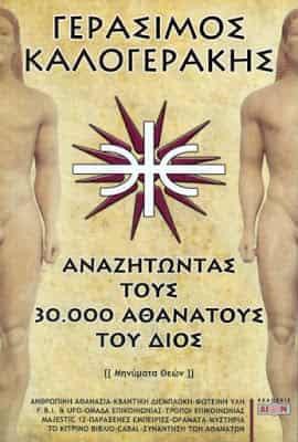 30.000 ΑΘΑΝΑΤΟΙ ΤΟΥ ΔΙΟΣ