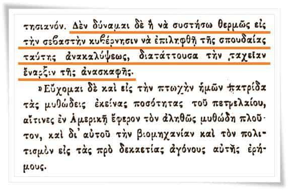 Από το 1867 ξέρουν το Μυστικό της Ελλάδας (Έκθεση του Πανεπιστημίου Αθηνών)