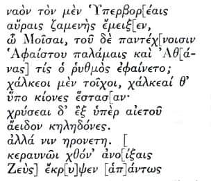Ο Χάλκινος 3ος Ναός Απόλλωνα στους Δελφούς και η Εξαφάνισή του