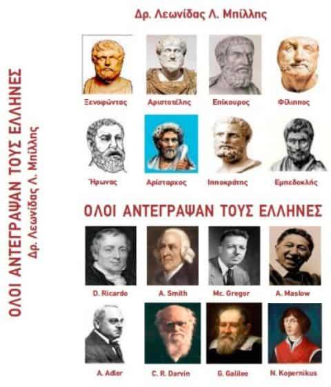 Όλοι αντέγραψαν τους Έλληνες