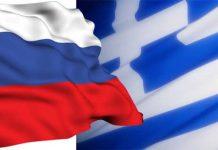 Ελληνορωσική σημαία