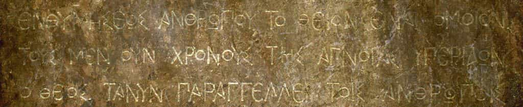 Τα Mυστικά Eπίπεδα της Αρχαίας Ιερής Ελληνικής Γλώσσας