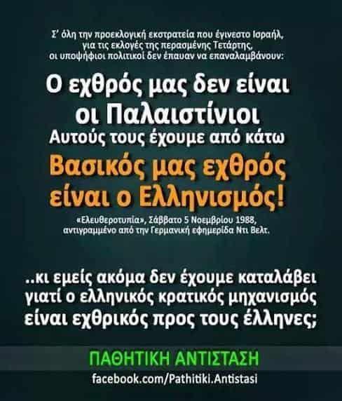 Τι είπε ο ραβίνος MARCUS ELI RAVAGE για τους Έλληνες
