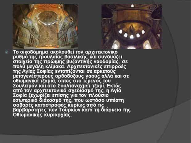 Τα μυστικά, οι θρύλοι και τα υπόγεια τουνελ της Αγίας Σοφίας