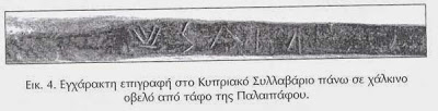 ΕΛΛΗΝΙΚΗ ΓΡΑΦΗ 7000 έτη ιστορίας