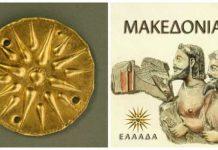 Άγνωστη Καταγωγή του Συμβόλου των Μακεδόνων