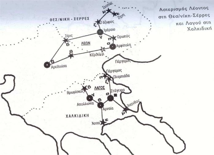 Πόλεις και Ιερά της Ελλάδας σε Διάταξη των Άστρων και των Αστερισμών (χάρτες)