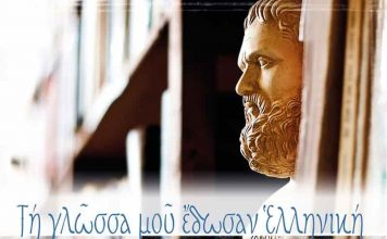Γνωρίσματα και Ιδιότητες της Ελληνικής Γλώσσας που Δεν Διδαχτήκαμε Ποτέ
