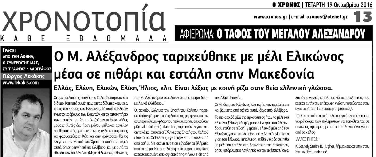 Ο Μέγας Αλέξανδρος ταριχεύθηκε με μέλι Ελικώνος Βοιωτίας και εστάλη στην Μακεδονία
