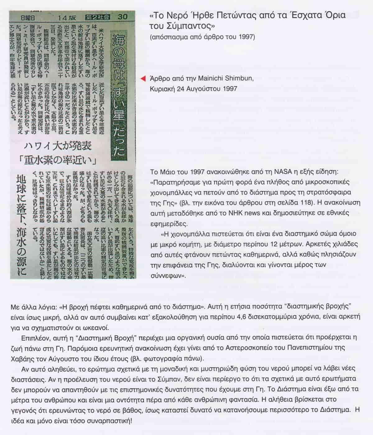 Dr. Masaru Emoto: Το Νερό είναι Ζωντανό και Επικοινωνεί ! ! !