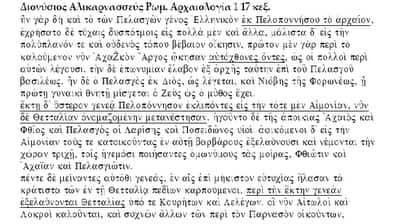Η Ελληνίς γη και οι Έλληνες άνθρωποι