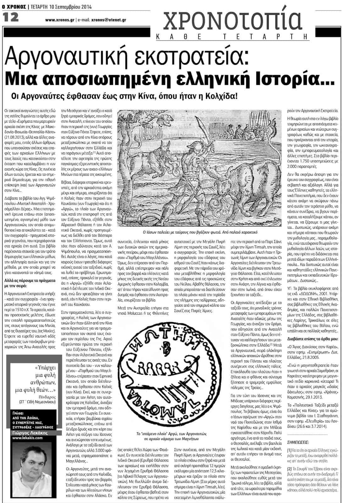 ΑΡΓΟΝΑΥΤΙΚΗ Εκστρατεία: Μια Αποσιωπημένη Ελληνική Ιστορία: Οι Αργοναύτες έφθασαν έως την Κίνα, όπου ήταν η Κολχίδα