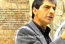 ΛΙΑΝΤΙΝΗΣ: Παιδεία Ελληνική ή Εβραίικη;