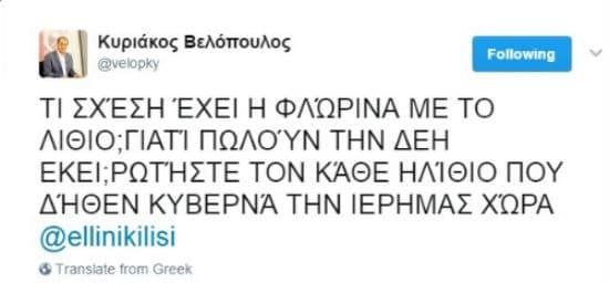 Είδηση ΣΕΙΣΜΟΣ! Η Ελλάδα έχει ΛΙΘΙΟ!; Είναι ΠΑΜΠΛΟΥΤΗ;...