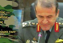 Έξω φρενών ο Στρατηγός Ταμουρίδης Νικόλαος. Ήρθε η ώρα των Ελλήνων…