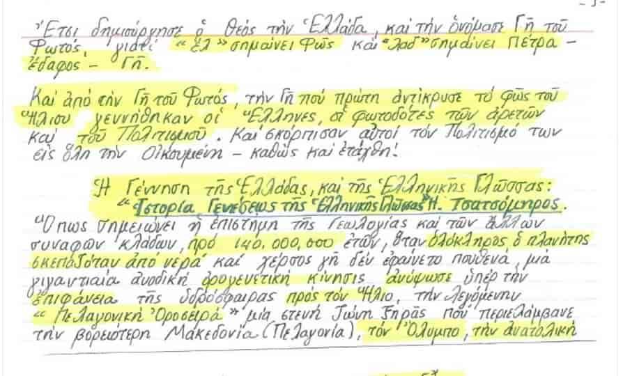 Προμηθεα Ολυμπια Κυρηνη Πυθια. H ομιλία της Προμηθέας, Ολόκληρη σε Γραπτό Κείμενο (video)