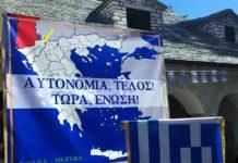 Ορθωσε ανάστημα και με πύρινη ομιλία ο Μητροπολίτης Κόνιτσας ανάρτησε χάρτη με την Βόρειο Ήπειρο ως ελληνική – «Υποκινεί σε πόλεμο» με τον χάρτη της Μεγάλης Ελλάδας λένε οι Αλβανοί